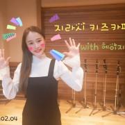 01.헤이지니_지금은라디오시대