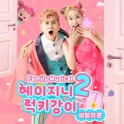 [헤이지니럭키강이]뮤지컬_시즌2_포스터_최종 (