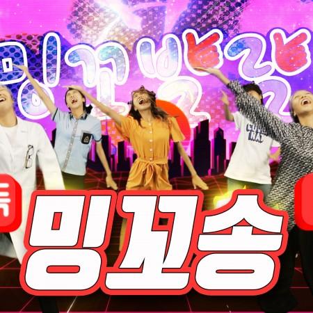 9-1.M_20001_밍꼬송 MV_썸네일