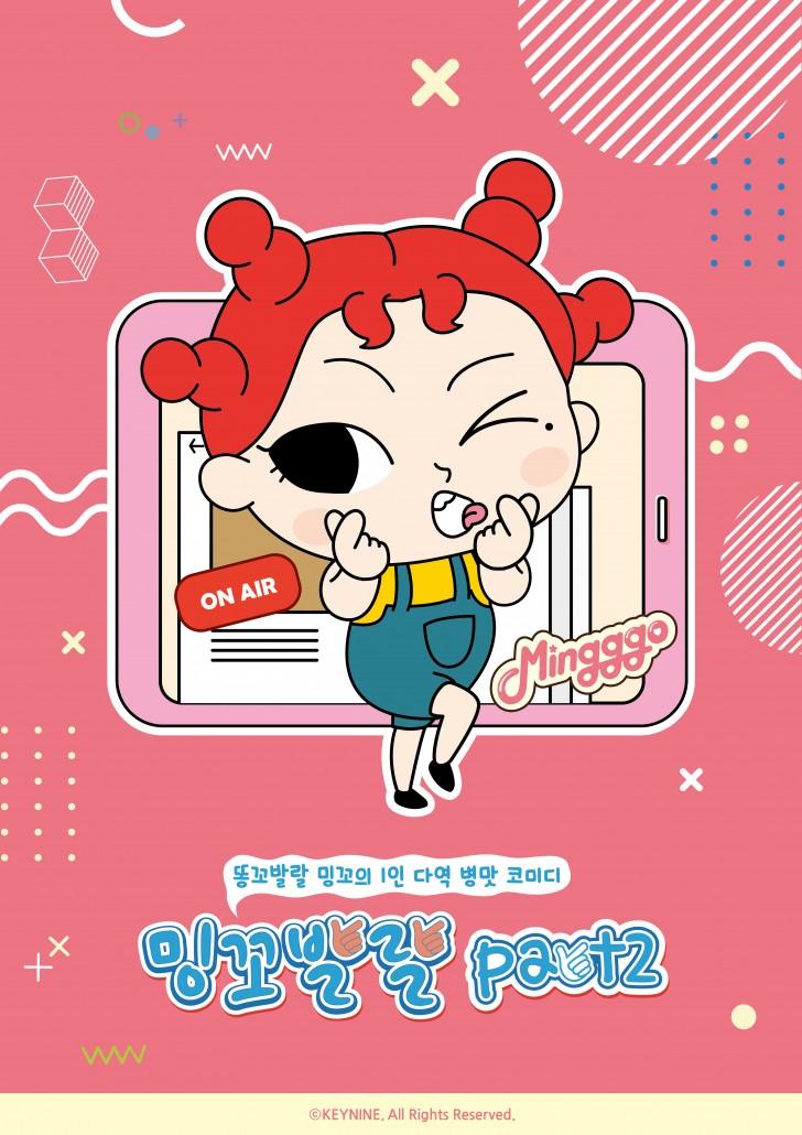 밍꼬발랄 part2_포스터