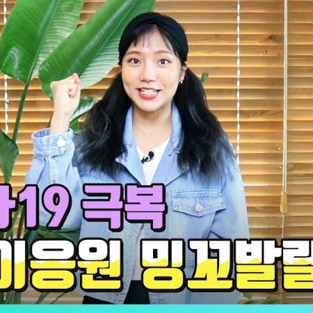 1-1. 밍꼬발랄_코로나19 극복 릴레이응원